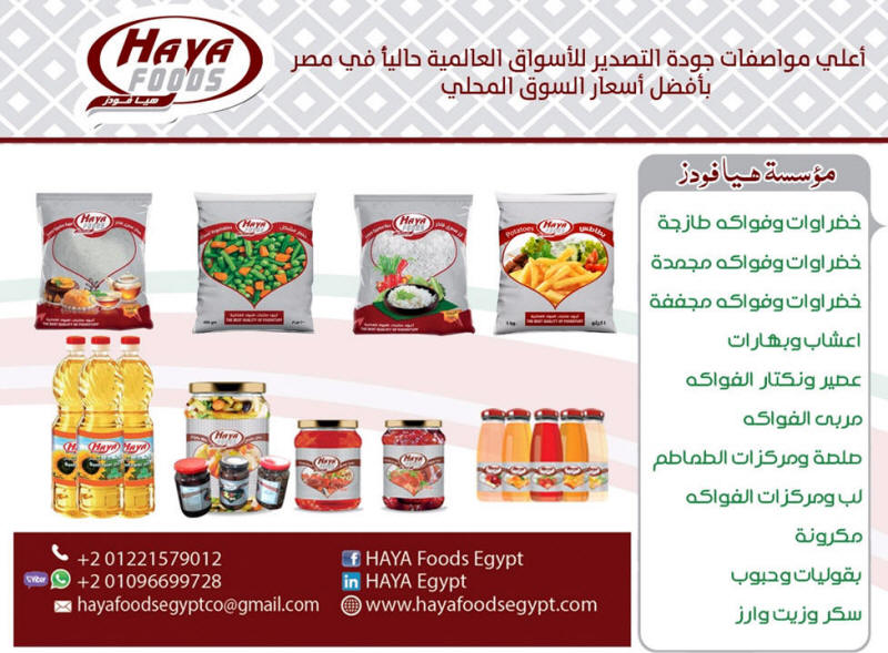 Haya Healthy Products. Made in Egypt.